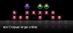 все Старые игры online