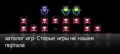 каталог игр- Старые игры на нашем портале
