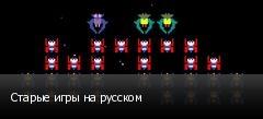 Старые игры на русском
