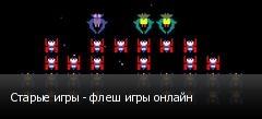 Старые игры - флеш игры онлайн