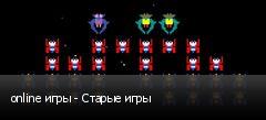 online игры - Старые игры