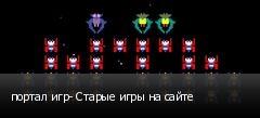 портал игр- Старые игры на сайте