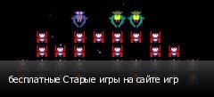 бесплатные Старые игры на сайте игр