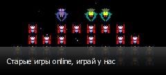 Старые игры online, играй у нас
