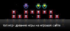 топ игр- древние игры на игровом сайте