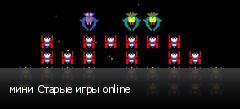 мини Старые игры online