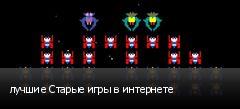 лучшие Старые игры в интернете