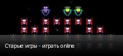 Старые игры - играть online