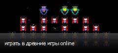 играть в древние игры online