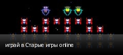 играй в Старые игры online