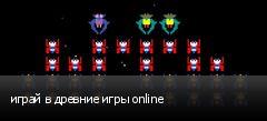 играй в древние игры online
