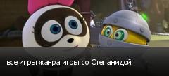 все игры жанра игры со Степанидой