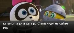 каталог игр- игры про Степаниду на сайте игр