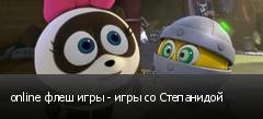 online флеш игры - игры со Степанидой