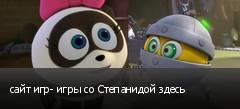 сайт игр- игры со Степанидой здесь