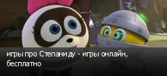 игры про Степаниду - игры онлайн, бесплатно