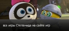 все игры Степанида на сайте игр