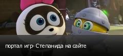 портал игр- Степанида на сайте