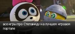 все игры про Степаниду на лучшем игровом портале