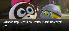 каталог игр- игры со Степанидой на сайте игр