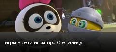 игры в сети игры про Степаниду
