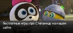 бесплатные игры про Степаниду на нашем сайте
