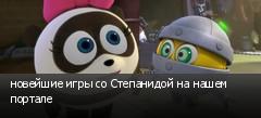 новейшие игры со Степанидой на нашем портале