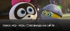 поиск игр- игры Степанида на сайте