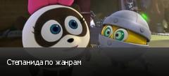 Степанида по жанрам