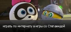 играть по интернету в игры со Степанидой
