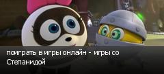поиграть в игры онлайн - игры со Степанидой
