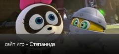 сайт игр - Степанида
