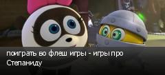 поиграть во флеш игры - игры про Степаниду