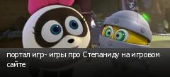 портал игр- игры про Степаниду на игровом сайте