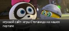 игровой сайт- игры Степанида на нашем портале
