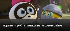 портал игр- Степанида на игровом сайте