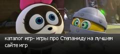 каталог игр- игры про Степаниду на лучшем сайте игр