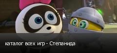 каталог всех игр - Степанида