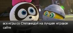 все игры со Степанидой на лучшем игровом сайте