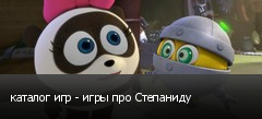 каталог игр - игры про Степаниду