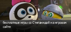 бесплатные игры со Степанидой на игровом сайте