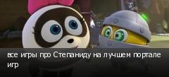 все игры про Степаниду на лучшем портале игр