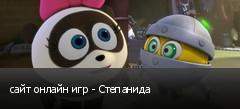 сайт онлайн игр - Степанида