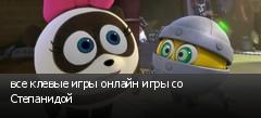 все клевые игры онлайн игры со Степанидой