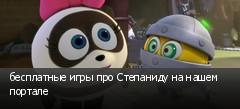 бесплатные игры про Степаниду на нашем портале
