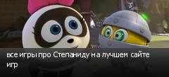 все игры про Степаниду на лучшем сайте игр