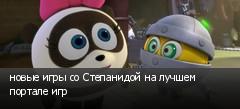 новые игры со Степанидой на лучшем портале игр
