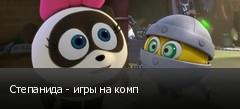 Степанида - игры на комп