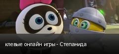клевые онлайн игры - Степанида
