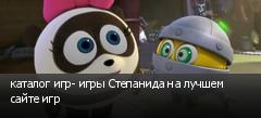 каталог игр- игры Степанида на лучшем сайте игр